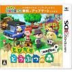 【新品】[3DS]とびだせ どうぶつの森 amiibo+【メール便限定品★送料無料・代引不可】