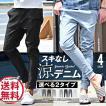 アンクルパンツ メンズ ジョガーパンツ 夏服 デニム ...