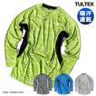 ドライ Tシャツ メンズ 長袖 シャツ ロンT 接触冷感 TULTEX 吸汗速乾 コンプレッション スポーツ ジムウェア おしゃれ 消臭 細身 作業着 ゴルフ