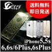 iPhone ケース iPhone6/6s iPhone6Plus/6sPlus iPhone5/5s/SE iPhone ケース LEDフラッシュ 着信で光るカバー(DM便配送)