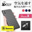 (送料無料) 編み込みケース  Baseus正規品 iPhoneX iPhone8 iPhone8Plus iPhone7  iPhone7Plus