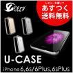 iPhone ケース アルミフレーム あすつく送料無料 U-CASE アイフォン iPhone6/6s iPhone6Plus/6sPlus レビューを書いて送料無料(あすつく)(ネコポス配送)