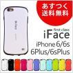iPhone ケース iface アイフェイス First Class ファーストクラス iPhone6 ケース スマホケース iphone6s ケース(正規品)(送料無料)(あすつく)(ネコポス配送)
