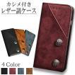 (送料無料) iPhone ケース カシメ付き レザー調手帳 PUレザー 革 iPhoneX/XS iPhoneXR iPhoneXSmax iPhone7Plus/8Plus iPhone7/8 iPhone6Plus/6sPlus iPhone6/6s