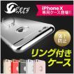 iPhone ケース  リング付きケース リング 人気 落下防止 バンカーリング iPhoneX iPhone7Plus/8Plus iPhone6/7/8(あすつく)(ネコポス配送)