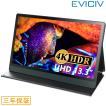 EVICIV 13.3インチ モバイルモニター 4K 100%sRGB MINI HDMI Type-C 出力 光沢 カバー/日本語説明書付 iPhone Android ゲーム 仕事用 3年保証