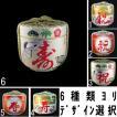 ●日本国内送料無料!鏡開用【小】酒樽【空樽】1斗(容量18リットル=一升瓶18本分)フタトレ