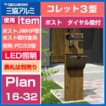 機能門柱 三協アルミ 機能ポール コレット3型 Plan-16-32 (セット内容・コレット3型・ポストJWHP型ダイヤル錠付・ポスト取付金具・LED照明 PD33型)