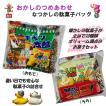 お菓子の詰め合わせ・懐かしの駄菓子バッグ