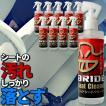 【10本セット】ブリッド シートクリーナー 250ml×1本 HSSC01