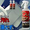 【3本セット】ブリッド シートクリーナー 250ml×1本 HSSC01