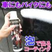 カーコーティング剤 ガラスコーティング 撥水コート 車 CUSCO クスコ イージーシャイン 240ml×1本 クロス付き