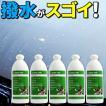 【5本セット】カーワックス 業務用 撥水コーティング 洗車用品 リンスワックス400ml×1本