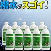 【10本セット】カーワックス 業務用 撥水コーティング 洗車用品 リンスワックス400ml×1本