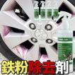 【5本セット】鉄粉除去剤 ホイールクリーナー 業務用 250ml×1本 タイヤ ホイール ボディ ブレーキダスト アイアン リムーバー