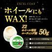 ホイール専用コーティング剤Z2 業務用 50ml×1本 車 洗車用品 カーケア カルナバ ワックス コーティング 汚れ防止