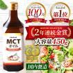 MCTオイル 送料無料  大容量 450g ダイエット 中鎖脂...