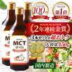 MCTオイル 送料無料 450g 3本セット ダイエット 中鎖...