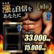 【モンドセレクション2020受賞】 EXBOOST シトルリン3...