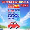 塗る断熱シート 紫外線対策 グッズ 窓 車 日よけ用品 クールプラス COOL+UV99.5 uvカット 紫外線カット クールプラスUV