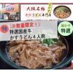 大阪名物 本場の味 特選 国産牛 かすうどん 4人前 冷凍パック かすうどんえびす 極上 究極 油かす うどん