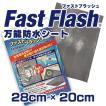 万能防水シート ファストフラッシュ 20cm×28cmサイズ