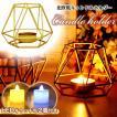 キャンドルホルダー LEDキャンドル付 北欧風 キャンドルスタンド ギフト インテリア ゴールド おしゃれ ろうそく 幾何学デザイン イルミネーション 3点セット