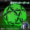 光るサッカーボール 夜でも練習できる 専用ケース付き 4号 5号 蓄光 緑 使いやすい フットボール サッカー 大人 子供