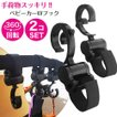 ベビーカーフック バギーフック 360度回転 マジックテープ式 2個セット 車椅子 ヘッドレスト ベビーグッズ 便利 耐荷重
