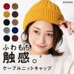 ニット帽 帽子 メンズ レディース ブルー 赤 秋冬 ケーブル編み ワッチキャップ