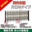 伸縮門扉(アコーディオン門扉)MR2型 キャスター式片開き 全幅4030mm×高さ1200mm