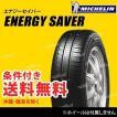 4本セット ミシュラン エナジーセイバー 155/65R14 75S (MICHELIN ENERGY SAVER ESCパターン) 軽自動車用 サマータイヤ