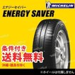 4本セット ミシュラン エナジーセイバー 155/65R13 73S (MICHELIN ENERGY SAVER ESCパターン) 軽自動車用 サマータイヤ