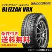 4本セット ブリヂストン ブリザック VRX 145/80R13 75Q スタッドレスタイヤ (BRIDGESTONE BLIZZAK VRX)