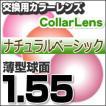 レンズ交換カラー 1.55カラーUVハードマルチコート/ナチュラルベーシック 薄型球面メガネ度付きレンズ