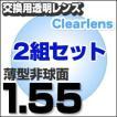 最安値に挑戦  レンズ交換透明1.55非球面セット 1.55AS.UV撥水ハードマルチコート お得な二組セット  薄型非球面度付きメガネレンズ