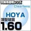 HOYA(ホヤ)製/レンズ交換透明 薄型球面1.60超撥水ハードマルチコート HOYA薄型球面メガネ度付きレンズ