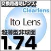 ランキング1位  レンズ交換透明 1.74AS.UV400超撥水ハードマルチコート 超薄型非球面メガネ度付きレンズ  送料無料