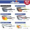 エレッセ ES-S111 最新モデル エレッセ スポーツサングラス 全6色  交換レンズ5枚セット 度つきレンズ対応