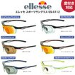 エレッセ ES-S112 最新モデル エレッセ スポーツサングラス 全6色  交換レンズ5枚セット 度つきレンズ対応