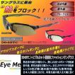 トリプルカット機能性ファッションサングラス 5040TC メンズ・レディース用 UV(紫外線)・ブルーライト・近赤外線カット