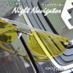 ブルーライトカット 夜の運転 紫外線カット 黄色いレンズ 白内障手術後.白内障予防に まぶしさ対策 ナイトナビゲーターサングラスAW202 レディース 夜ドライブ