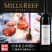 赤ワイン セット 12本 ミルズリーフ リザーブ メルローマルベック 2015 まとめ買い ケース買い 1本お得 送料無料