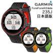 ガーミン(GARMIN)日本正規品ForeAthlete235J(フォアア...