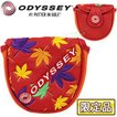 2017新製品Odyssey(オデッセイ)日本正規品F-Series(Fシリーズ)F Neo MalletPutter CoverFall 17 JMFネオマレットパターカバーフォール17JM