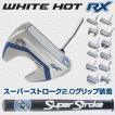 2016モデルオデッセイ日本正規品WHITE HOT RX(ホワイトホットアールエックス)パター スーパーストローク2.0グリップ装着