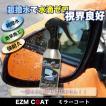 ミラーコート 超撥水 ミラー ガラス サイドミラー EZMCOAT  イージーエムコート
