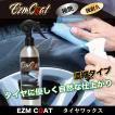 タイヤワックス タイヤ タイヤコーティング 黒艶 カー用品 カーケア商品 油性タイヤ 爆ツヤ 新品以上 カー用品 EZM COAT