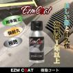 未塗装樹脂 樹脂コート 黒艶 黒色復活  コーテインング ガラスコーティング   EZM COAT イージーエムコート