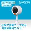 防犯カメラ 家庭用 屋内 5GHz 180度 広角 見守りカメラ